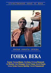 gonka_veka